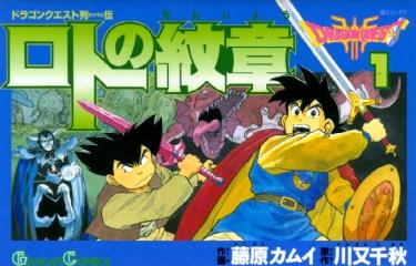 Dragon Quest: Emblem of Roto  ( Manga ) Eor1